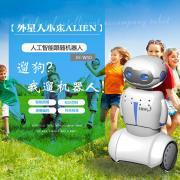 智能机器人外星人小乐 Alien儿童陪伴高科技生日礼物智能玩具机器人