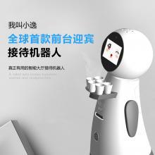 前台机器人大厅机器人迎宾接待机器人讲解机器人导览机器人小逸