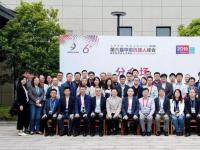 上海惊鸿出席机器人智能化系列标准起草工作组成立大会暨第一次工作组会议