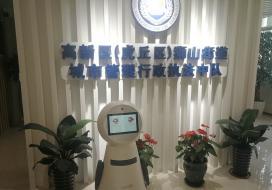 AI新势力崛起!去城管行政执法队办事,机器人接待您!
