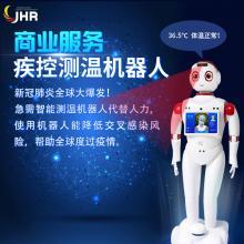 疫控测温机器人防疫机器人上海惊鸿智能机器人